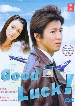 image of drama Good Luck [JDRAMA]